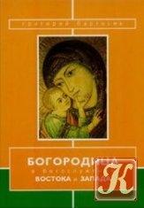 Книга Богородица в богослужении Востока и Запада