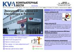Журнал Компьютерные вести №10 2012