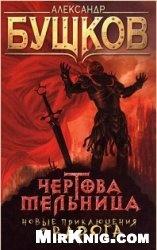 Книга Чертова Мельница