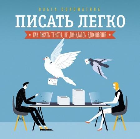 Книга Ольга Соломатина - Писать легко: как сочинять тексты, не дожидаясь вдохновения