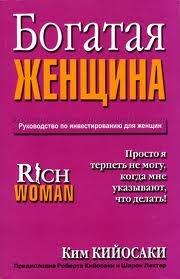 Книга Ким Кийосаки - Богатая Женщина