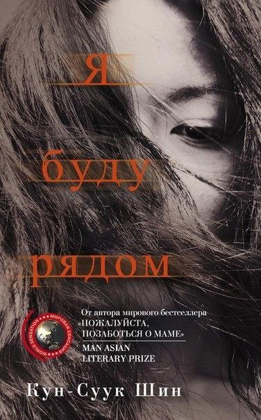Книга Кун-Суук Шин Я буду рядом