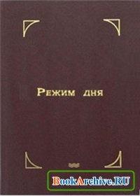 Книга Режим дня.