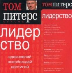 Книга Основы. Лидерство