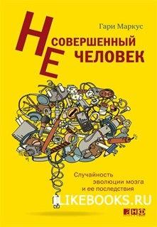 Книга Маркус Гари - Несовершенный человек. Случайность эволюции мозга и ее последствия