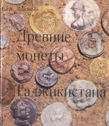 Книга Древние монеты Таджикистана