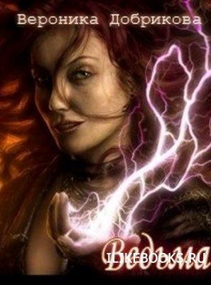 Книга Добрикова Вероника – Ведьма