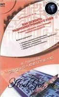 Книга Как освоить радиоэлектронику с нуля. Учимся собирать конструкции любой сложности