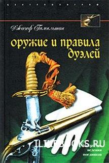 Книга Гамильтон Джозеф - Оружие и правила дуэлей
