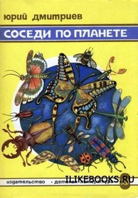 Книга Дмитриев Ю. - Соседи по планете. Насекомые (аудиокнига)