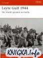 Аудиокнига Osprey Campaign №163. Leyte Gulf 1944