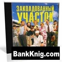 Книга Алексей Слаповский - Заколдованный участок (аудиокнига)