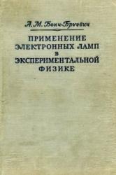 Книга Применение электронных ламп в экспериментальной физике