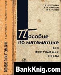 Книга Пособие по математике для поступающих в вузы