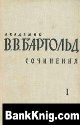 Книга Академик В.В. Бартольд. Том 1. Туркестан в эпоху монгольского нашествия