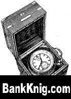 Книга Ремонт часов. Практическое пособие