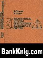 Книга Инженерные методы обеспечения надежности систем