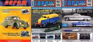 Журнал Журнал Гараж на столе № 0, 1, 2  2010