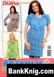Маленькая Diana. Спецвыпуск № 10 2009 г.
