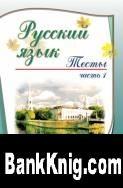 Книга Русский язык. 8 класс. Тесты. 1 часть