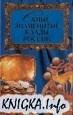 Книга Самые знаменитые клады России