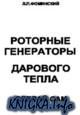 Книга Роторные генераторы дарового тепла