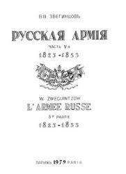 Книга Русская армия Часть 5-я