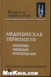 Книга Медицинская териология: Грызуны, хищные, рукокрылые