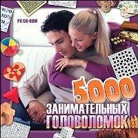 Книга 5000 занимательных головоломок