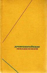 Книга Древнекитайская философия