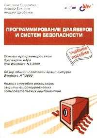 Книга Программирование драйверов и систем безопасности