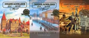 Книга Энциклопедия для детей (т.5) - История России (3 части)