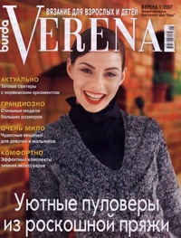 Журнал Журнал Verena № 1 (2007)