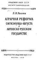 Аграрная реформа Сигизмунда Августа в литовско-русском пространстве