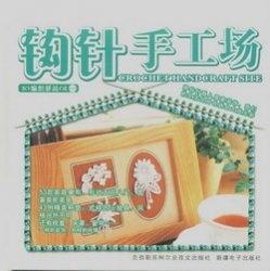 Журнал Crochet Handcraft Site, Vol. 09