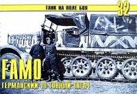 Книга Танк на поле боя №32. FAMO-германский 18-тонный тягач. Часть 2