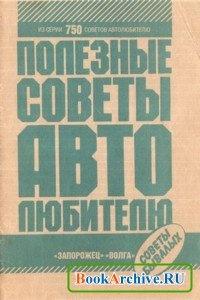 Книга Полезные советы автолюбителю