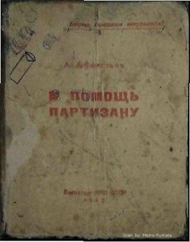 Книга В помощь партизану