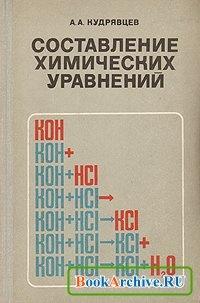 Книга Составление химических уравнений