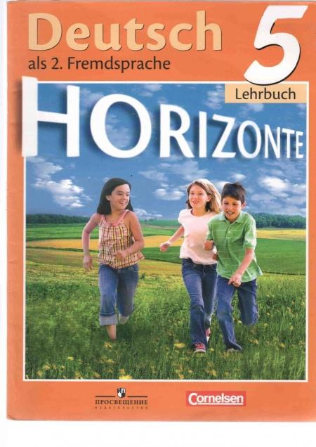 Книга Учебник Немецкий язык Горизонты 5 класс