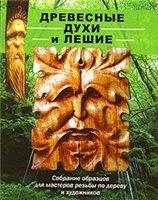 Книга Древесные духи и лешие