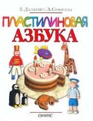 Книга Пластилиновая азбука
