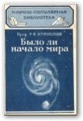 Книга Научно - Популярная Библиотека