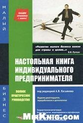 Книга Настольная книга индивидуального предпринимателя