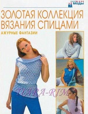 Золотая коллекция вязания спицами. Ажурные фантазии