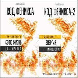 Код Феникса. В 2-х томах