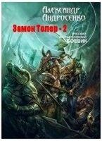 Книга Андросенко А. - Замок Толор - 2