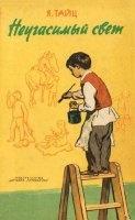 Книга Яков Моисеевич Тайц  - Неугасимый свет (1971)