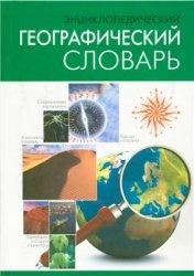 Книга Энциклопедический географический словарь