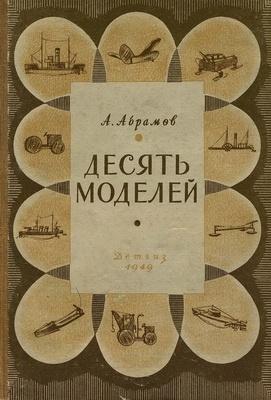 Книга Десять моделей